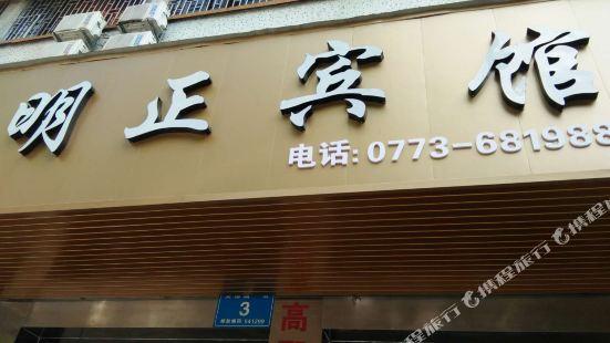 靈川明正賓館