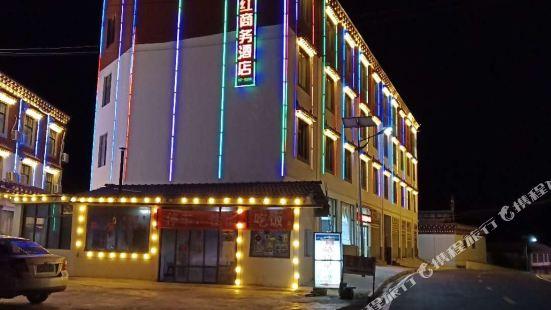 德欽日月紅商務酒店