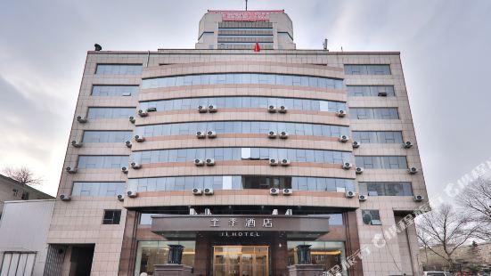 全季酒店(長春金融中心解放大路酒店)
