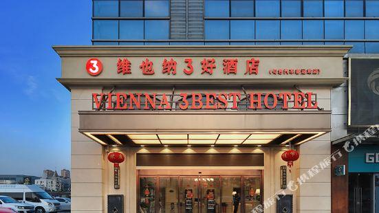 維也納3好酒店(句容汽車客運站店)