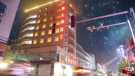 揭西廣美大酒店