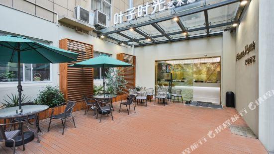 杭州葉子時光藝術酒店