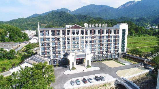 錦江都城酒店(天堂寨店)
