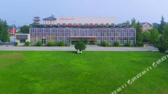 富平天成園酒店
