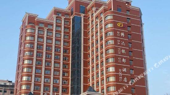 克拉瑪依博達酒店