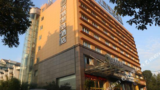 萬信慧選酒店(縉雲店)
