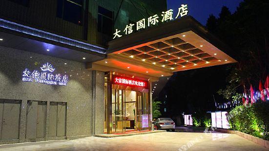 Guangzhou Daxin International Hotel