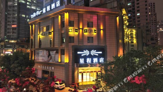星程酒店(貴陽大十字店)