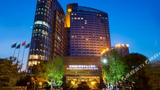 杭州富陽國際貿易中心大酒店