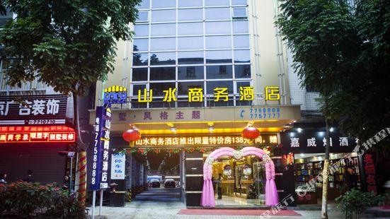 陽春山水商務酒店