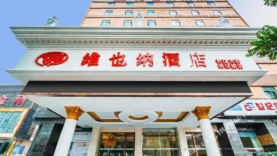 Vienna Hotel (Nanjing Yangtze River Bridge Yuejianglou)