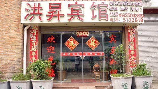 騰沖洪昇賓館