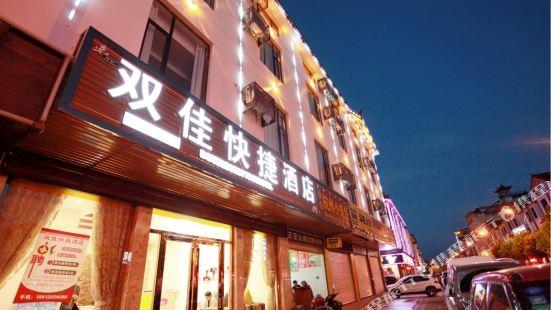 麗江雙佳快捷酒店
