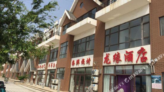 Jue Island Longyuan Hotel