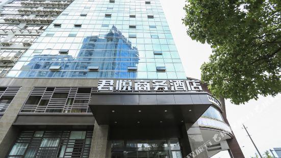瀏陽君悦商務酒店