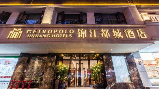 Jinjiang Metropolo Nanjing Confucius temple Center Hotel