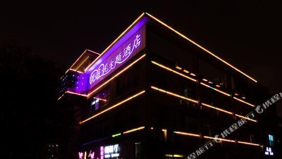 茵薇妮主題酒店(徐州玫瑰店)
