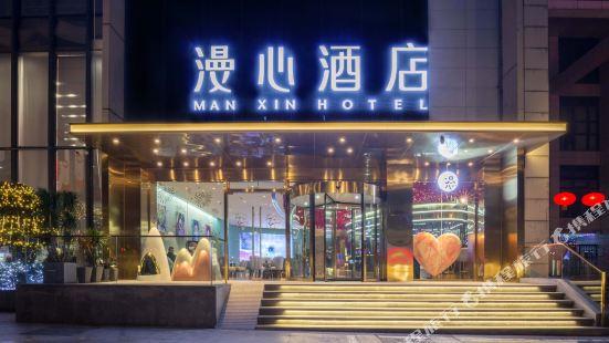 漫心重慶觀音橋酒店