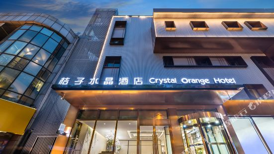 Crystal Orange Hotel (Beijing Wangfujing Street)