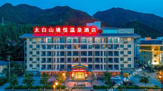 太白山境悦酒店