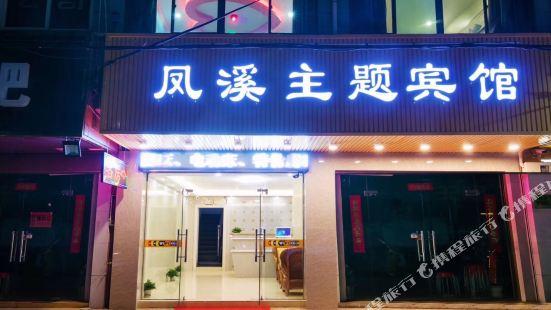 杭州鳳溪主題賓館