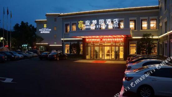 溪口應夢園酒店