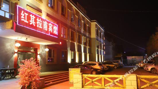 塔什庫爾幹紅其拉甫賓館