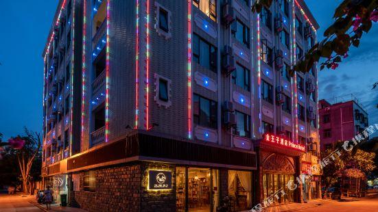 海口金王子酒店