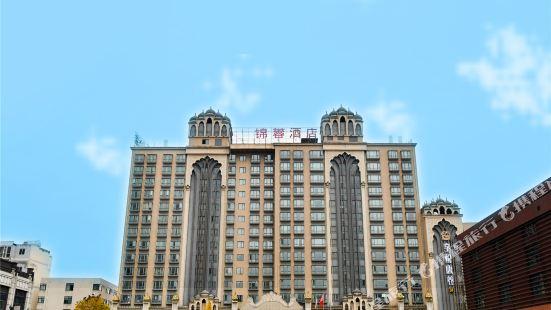 成都錦蓉酒店