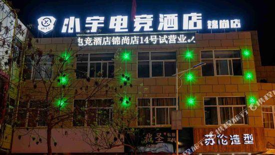 綏德小宇電競酒店