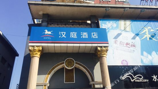 漢庭酒店(連雲港墟溝海鮮城店)