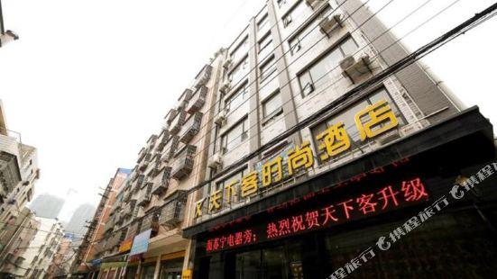 天下客時尚酒店(荊州豉湖路店)