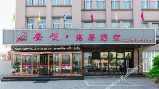 內黃安悅路易酒店