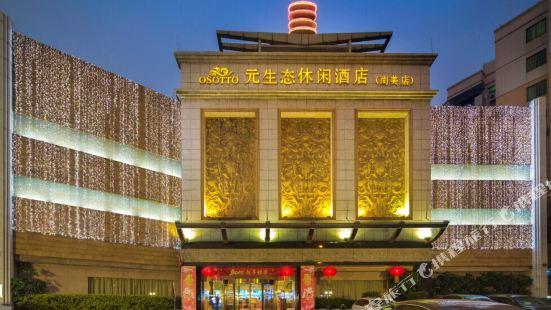 광저우 난메이 오소토 레크리에이션 호텔