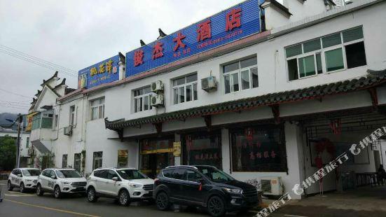 涇縣俊傑大酒店