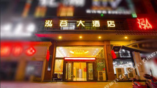漢川泓谷大酒店
