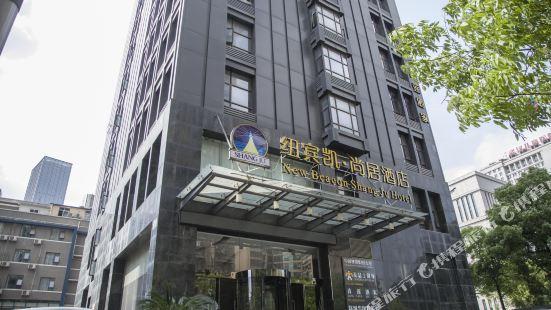 紐賓凱尚居酒店(武漢小童醫院香港路地鐵站店)