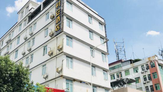 利安酒店(潮州潮汕站店)