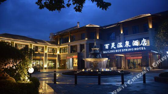 安順市百靈温泉酒店