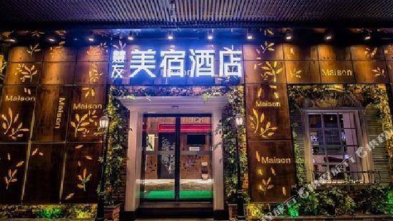 慧友美宿酒店(長沙芙蓉廣場店)