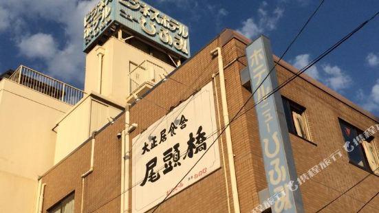 Petit Hotel New Hifumi