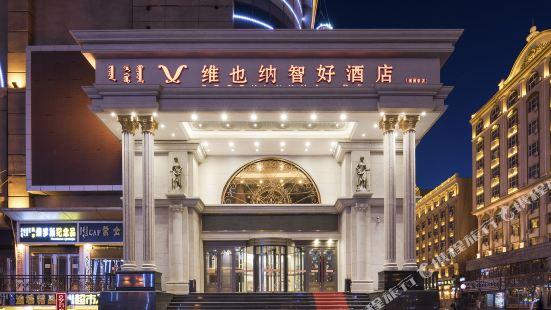 維也納智好酒店(滿洲里店)