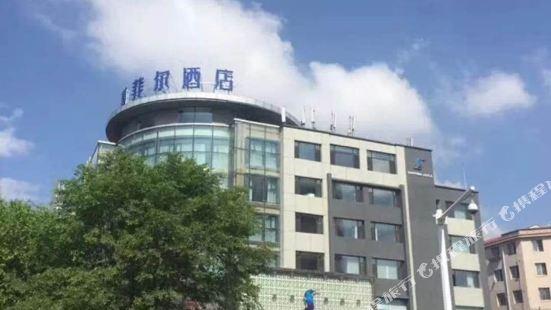 賽菲爾酒店(吉林市火車站店)