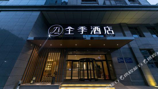全季酒店(西安鐘樓省政府店)