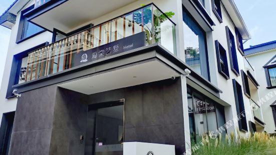 西湖海棠藝墅民宿