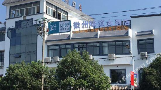 Huangshan Huizhou flavor hotel