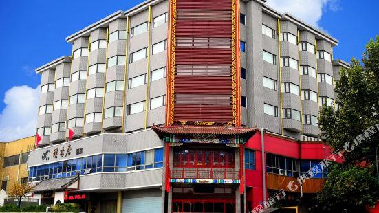 Puxiuju Lotus Culture Theme Hotel