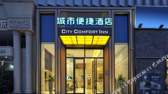 城市便捷酒店(桐廬上林春天店)