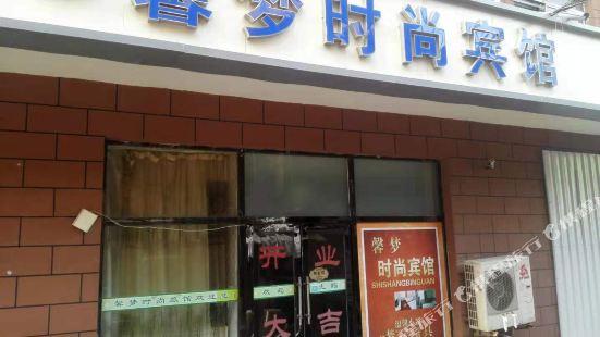 長春馨夢時尚賓館