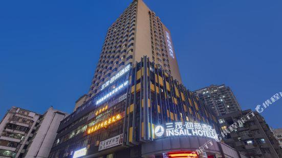 Insail Hotels (Guangzhou Taojin Metro Station, Zengjiahuan)